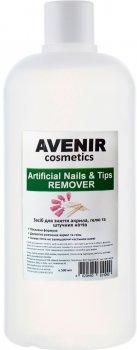Рідина Avenir Cosmetics для зняття акрилу, гелю і штучних нігтів 500 мл (4820440814090)