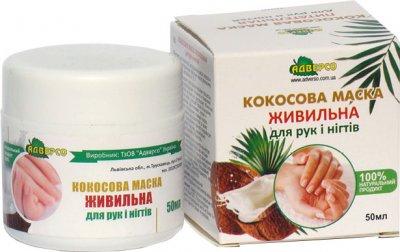 Маска Адверсо Питательная для рук и ногтей Кокосовая 50 мл (4820104013104)