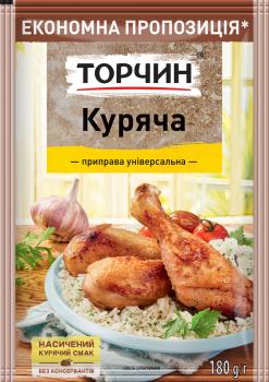 Упаковка приправы ТОРЧИН Куриная 180 г х 16 шт (4820048616119)