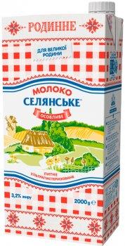 Упаковка молока ультрапастеризованного Селянське Особливе Родинне 3.2% 2000 г х 8 шт (4820003487112)