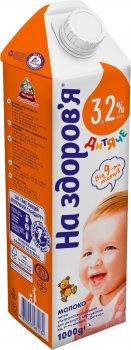 Упаковка молока ультрапастеризованного На здоров'я Детское 3.2% 950 г х 12 шт (4820003486924_4820003489284)