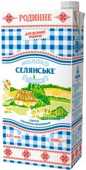 Упаковка молока ультрапастеризованного Селянське Особливе Родинне 2.5% 2000 г х 8 шт (4820003487129)