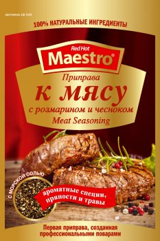 Упаковка приправы Ред Хот Маэстро к мясу 25 г х 28 шт (5060140290322)