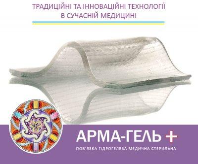 Повязка гидрогелевая АРМА-ГЕЛЬ+ с метилурацилом 13х30 см (2мм)