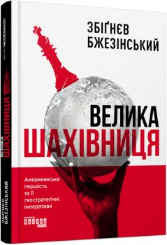 Велика шахівниця - Збіґнєв Бжезінський (9786170949516)