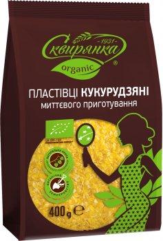 Упаковка хлопьев кукурузных не требуют варки Сквирянка Органические 400 г х 12 шт (4820006019457)