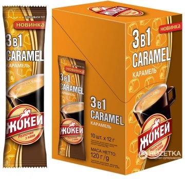 Упаковка кавового напою Жокей 3 в 1 Карамель 10 шт по 10 стіків (4823096804347)
