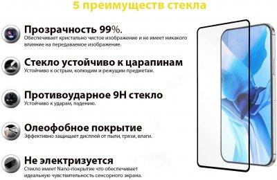 Захисне скло BeCover Premium для Oppo A73 Black (BC_705593)