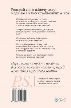 Гола. Правда про те, як бути справжньою жінкою - Водонаєва А.Ю. (9786177559954)