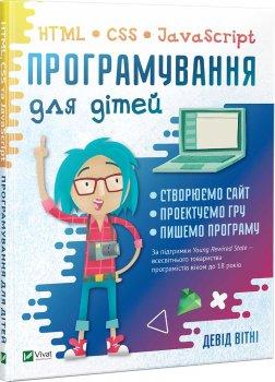 Програмування для дітей HTML,CSS та JavaScript - Вітні Девід (9789669820310)