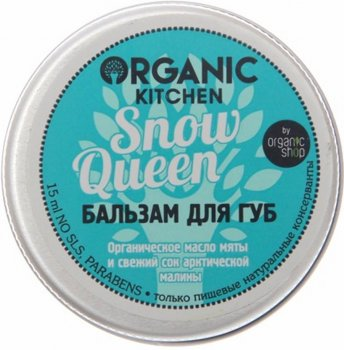Бальзам для губ Organic Kitchen Snow Queen 15 мл (4680007215490)
