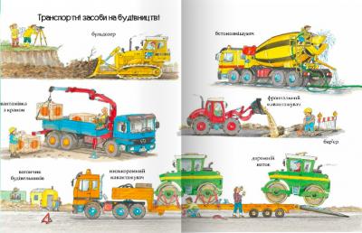 Великі машини-помічники людей - Вольфганг Метцгер (9789669150158)