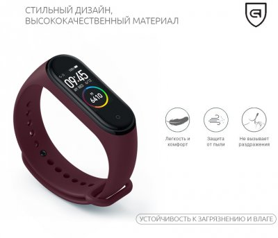 Ремінець Armorstandart для Xiaomi Mi Band 4 Marsala (ARM55110)