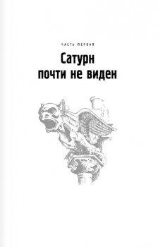 Искусство легких касаний - Пелевин В. (9789669934611)