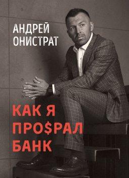 Как я про$рал банк - Онистрат Андрей (9786175771648)
