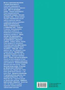 50 найкращих книжок в інфографіці. Інструменти особистої ефективності - Smartreading (9786175772348)