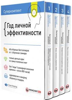 Комплект «Год личной эффективности» - Smartreading (9786175772089)