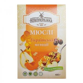 Мюслі Новоукраїнка Українські мелодії 400 г (4820181070939)