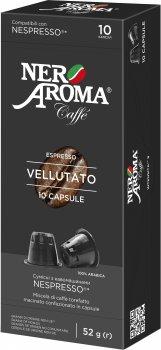 Кофе в капсулах Nero Aroma Vellutato 10 шт х 5.2 г (8019650004698)