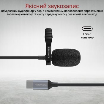 Мікрофон Promate ClipMic-C USB Type-C Black (clipmic-c.black)