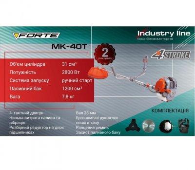 Бензокоса 4х-тактний Forte MK-40T Industry Line