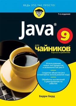Java для чайников, 7-е издание - Барри Берд (9785950029615)