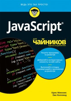 JavaScript для чайников - Минник Крис, Холланд Ева (9785907144477)