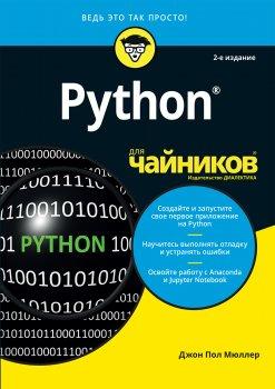 Python для чайников, 2-е издание - Мюллер Джон Пол (9785907144262)
