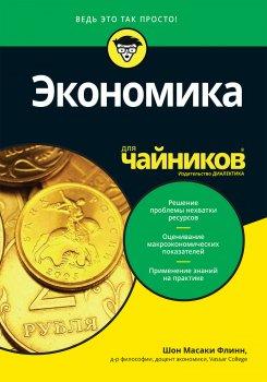 Экономика для чайников - Флинн Шон Масаки (9785907114760)