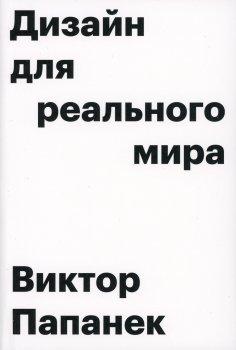 Дизайн для реального мира - Папанек Виктор (9785940560494)