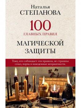 100 главных правил магической защиты - Степанова Наталья (9785386137182)
