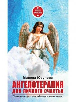 Ангелотерапия для личного счастья - Юсупова Милена (9785386137564)