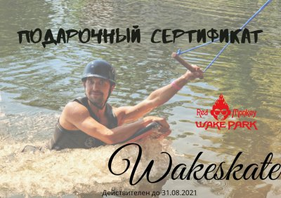 Подарунковий сертифікат на Вейк скейт в red monkey wake park