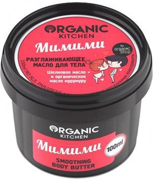 Масло для тела Organic Kitchen Разглаживающее 100 мл (4680007214912)