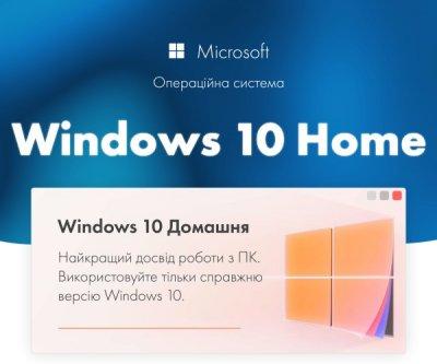 Операційна система Windows 10 Домашня (ESD - електронна ліцензія, всі мови) (KW9-00265) - Windows 10 Home 32/64-bit