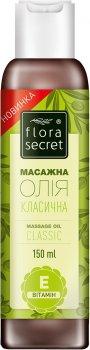 Масло для массажа Flora Secret Классическое 150 мл (4820174891862)