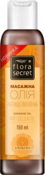 Олія для масажу Flora Secret Антицелюлітна 150 мл (4820174891886)