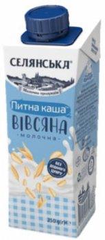 Упаковка каши молочной жидкой Селянська Овсяная ультрапастеризованная 2.5% жира 250 г х 18 шт (4820003489321)
