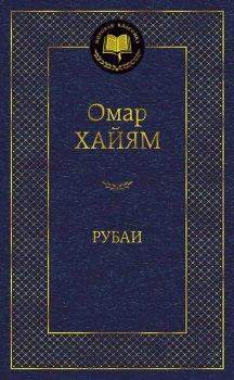 Омар Хайям. Рубаи - Омар Хайям (978-5-389-15650-0)