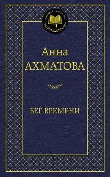 Бег времени - Анна Ахматова (978-5-389-08080-5)