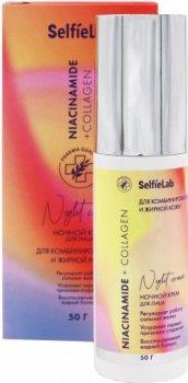 Ночной крем для лица SelfieLab Niacinamide + Collagen 50 г (4813360002999)