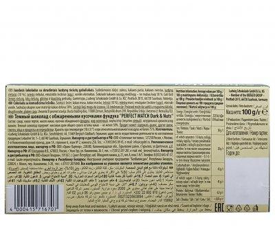 Шоколад темний з обсмаженими шматочками фундука Schogetten Perfect Match Dark&Nuts 100 г (55205)