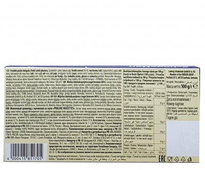 Шоколад молочний з начинкою з нуги Schogetten Praline Noisettes 100 г (54540)