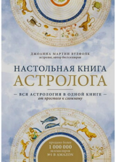 Настольная книга астролога. Вся астрология в одной книге - от простого к сложному. 96484
