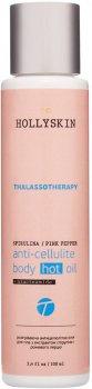 Антицелюлітна олія Hollyskin Thalassotherapy з екстрактом спіруліни та рожевого перцю 100 мл (4823109700505)