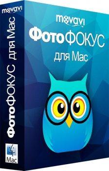 Movavi ФотоФОКУС для Mac 1 Персональна для 1 ПК (електронна ліцензія) (MovPF Mac pers)