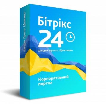 """Програмна продукція """"Бітрікс24"""". Корпоративний портал - 100"""