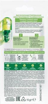 Тканевая маска для лица Garnier Skin Naturals Детокс с высокой концентрацией никотинамида для кожи лица склонной к жирности 15 г (3600542387187)