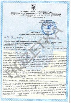 Засіб для дезінфекції PRO service АХД 2000 Експрес 1 л (25483015) (4820162605419)