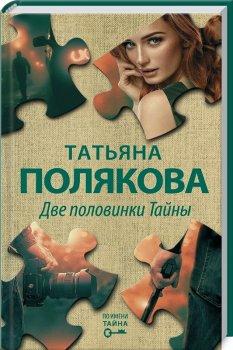 Две половинки Тайны - Т. Полякова (55506)
